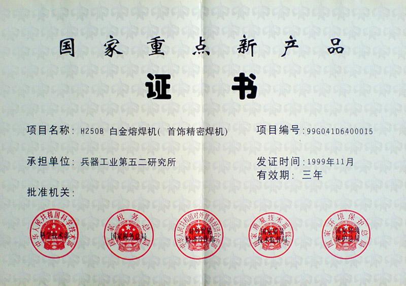 《H250B白金熔焊机》国家重