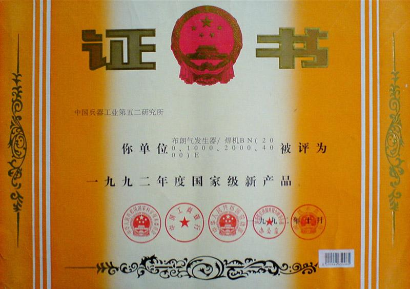 92年国家级新产品证书