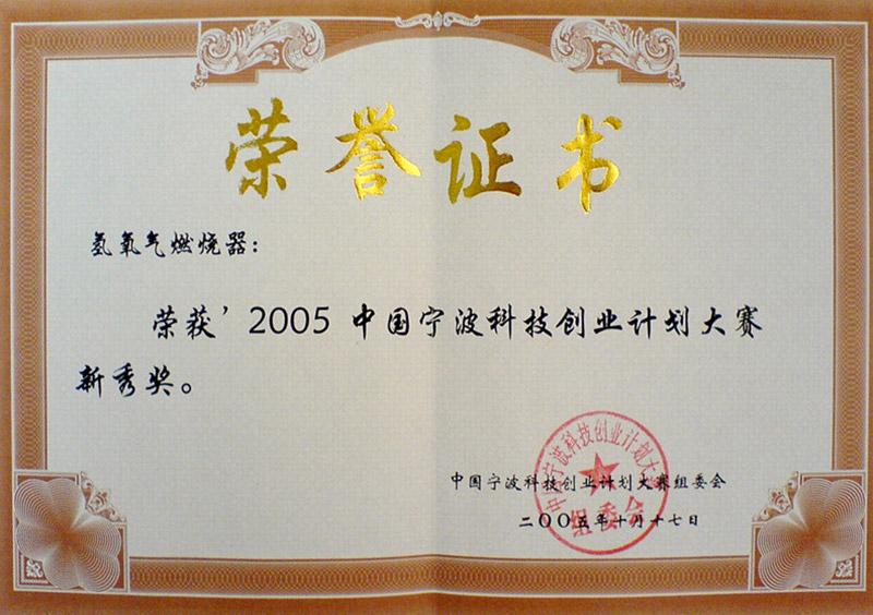 宁波市证书