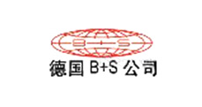 德国B+S公司