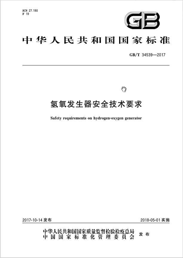 2018年5月,公司主持编写的国家标准正式发布并实施